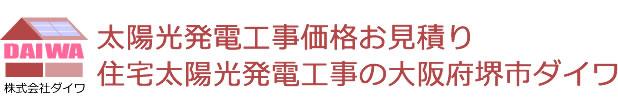 大阪府南部の住宅用太陽光発電工事価格無料お見積り