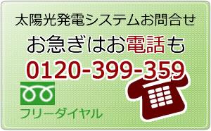 お問合せ電話