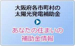 大阪府各市町の太陽光発電補助金