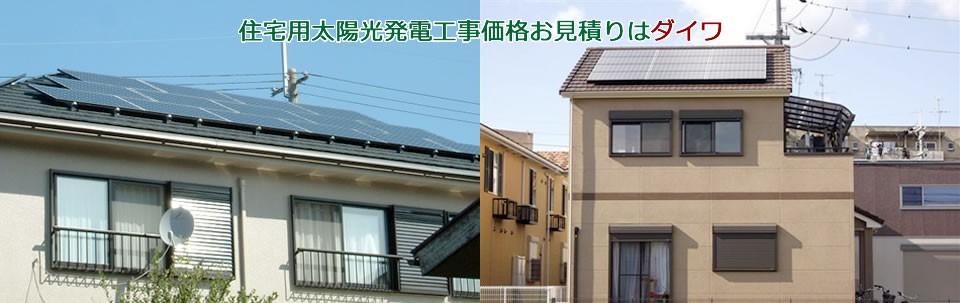 太陽光発電工事に自信あります