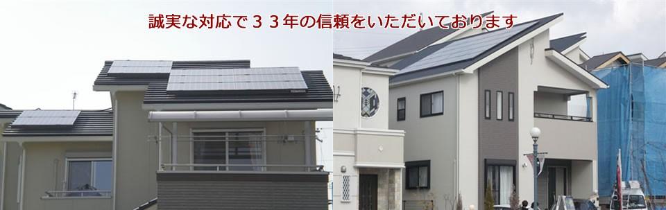 誠実な太陽光発電工事